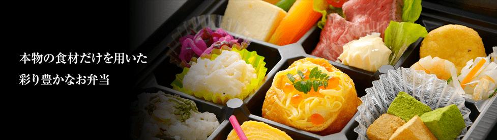 本物の食材だけを用いた彩り豊かなお弁当